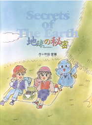地球の秘密 Secrets of The Earth