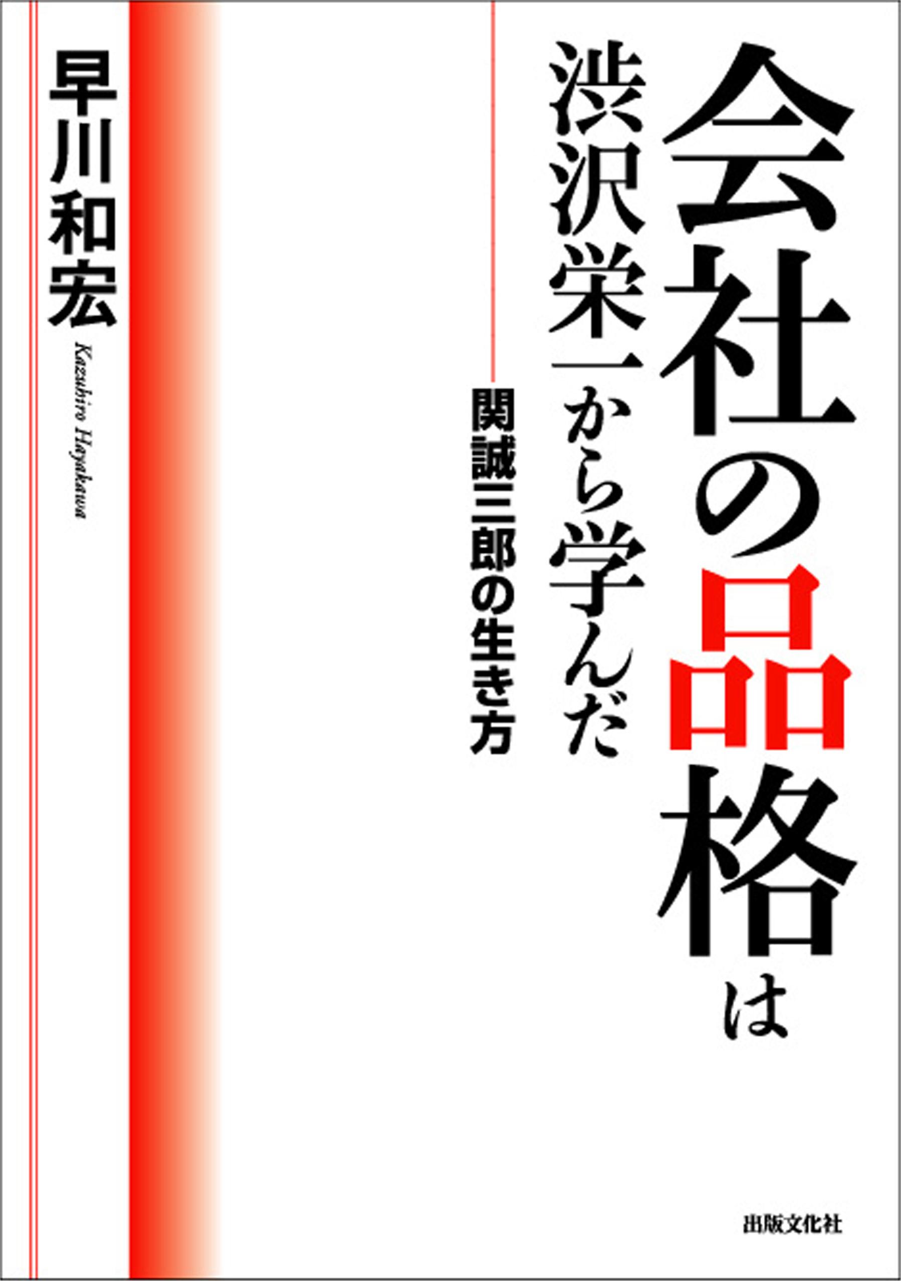 会社 渋沢 栄一 「渋沢栄一はなぜ1人で500社も起業できたのか」ビビる大木が解説する 「退く」ことを知っていた男の凄み